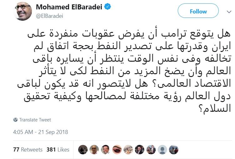 واکنش البرادعی به تحریمهای ترامپ علیه ایران+عکس