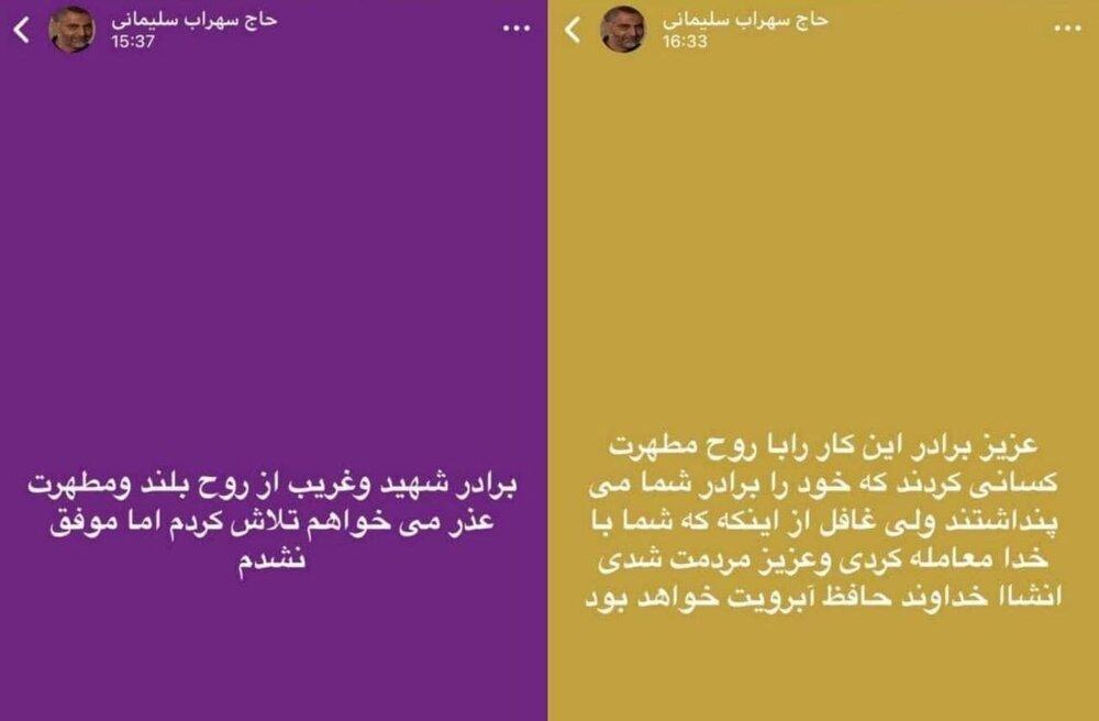 واکنش برادر سردار سلیمانی به حضور دختر حاج قاسم در لیست شورای شهر+عکس