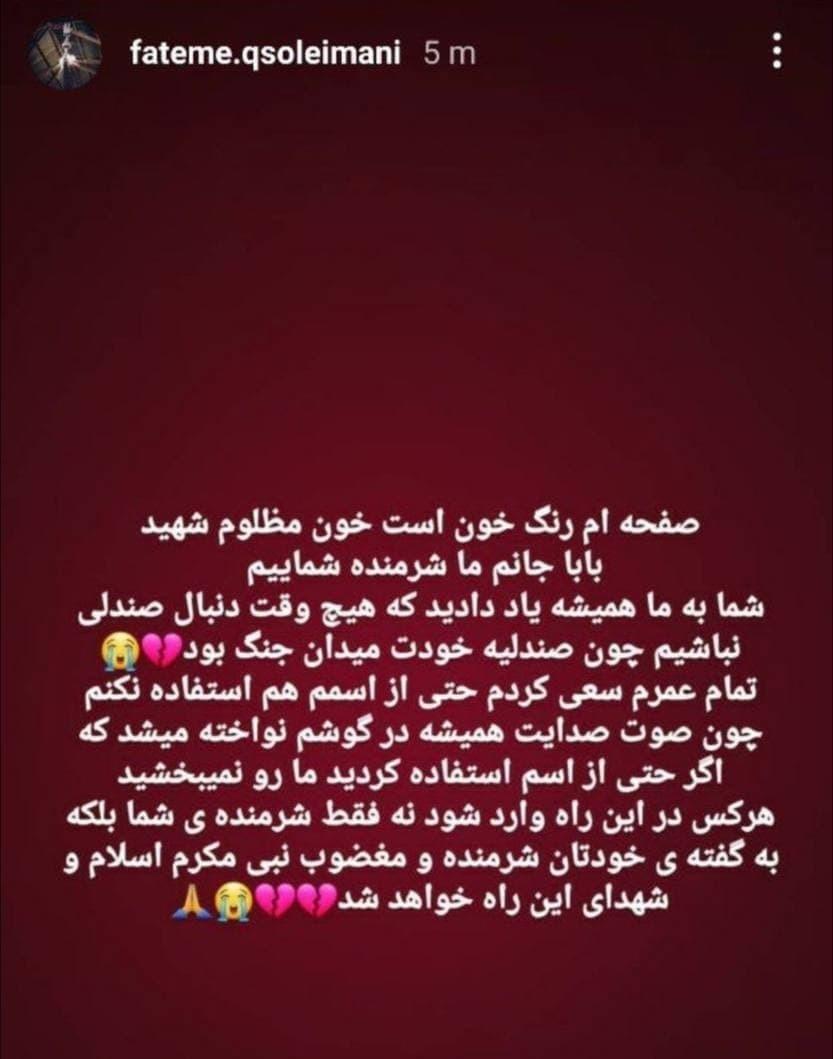 واکنش دختر شهید سلیمانی نسبت به کاندیداتوری خواهرش در انتخابات شورای شهر+عکس