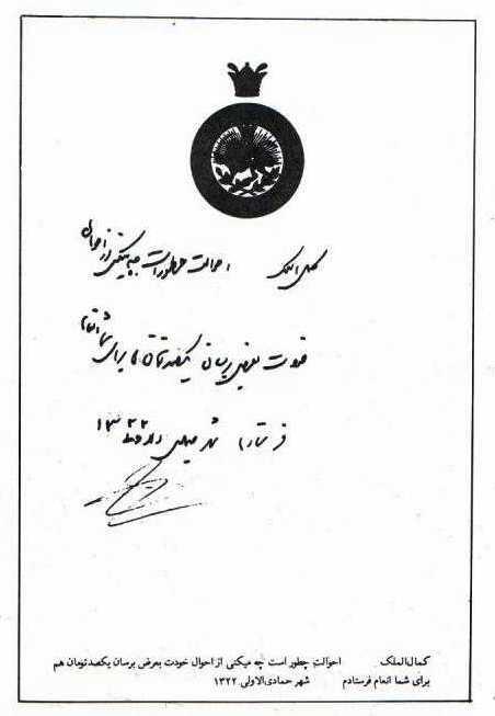 نامه مظفرالدین شاه به کمال الملک