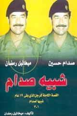 """خاطرات  خاطرات بدل صدام؛ """"میخائیل رمضان"""""""