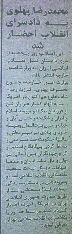 احضار محمدرضا پهلوی  به دادگاه انقلاب