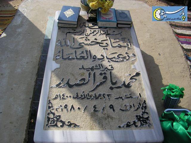 عکس: انتقال مخفیانه جسد آیت الله سید محمد باقر صدر به مقبره جدید/1370 شمسی