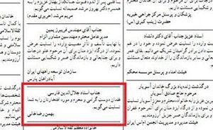 پیام تسلیت مرگ قدافی به  جلال   الدین   فارسی  در روزنامه اطلاعات