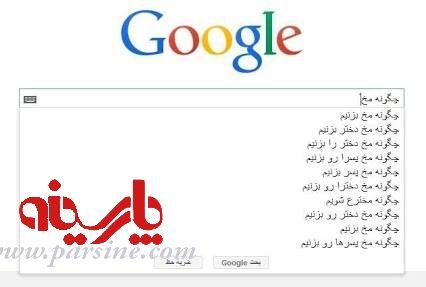 عکسی که مایه خجالت ایرانیان است