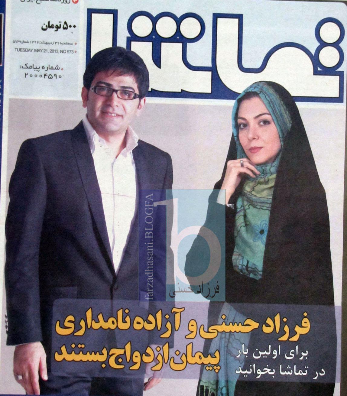 صحبت های فرزاد حسنی و آزاده  عکس های عقدکنان فرزاد حسنی و آزاده