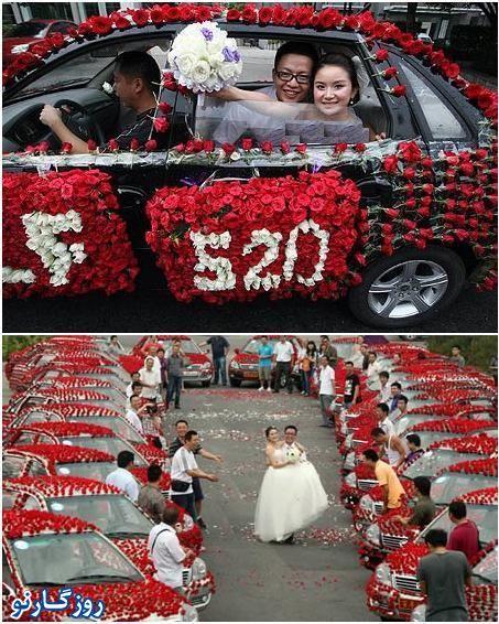 عجیبترین عروسی