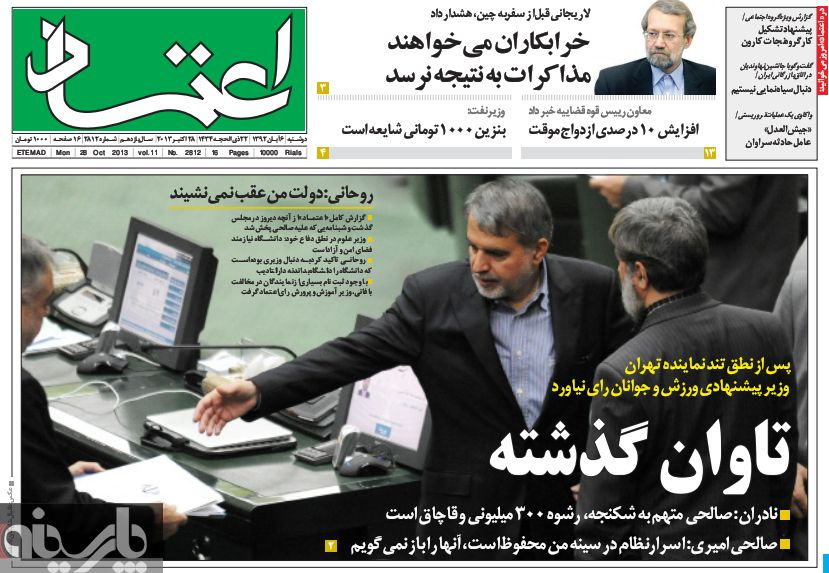 نتیجه تصویری برای تیتر روزنامه اعتماد