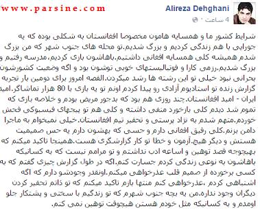 گزارش  فوتبال   تیم   ملی  یا تمجید از کاشانی و تحقیر  افغانستان ؟!