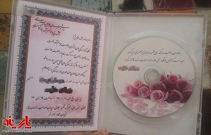 ابتکار جدید عروس و داماد ارائه Cd سخنان رهبری به همراه کارت عروسی