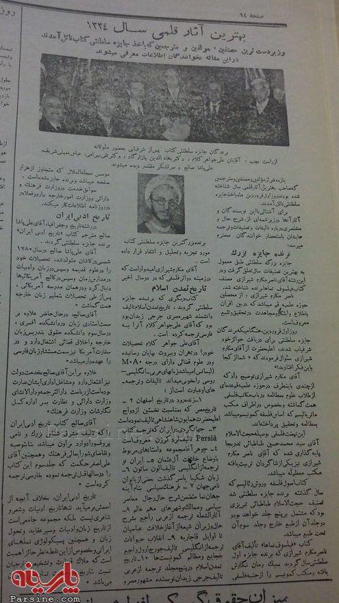 139941 868 پرسش و پاسخ شاه و آیت الله مکارم شیرازی در سال ١٣٣۵