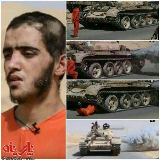 عکس:شیوه جدید  اعدام  توسط  داعش :زیر گرفتن با  تانک !