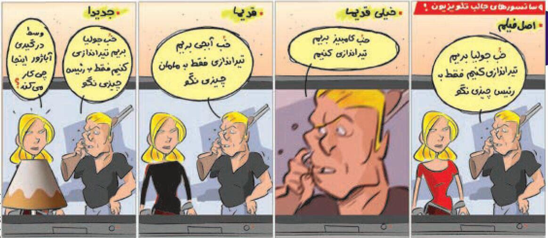 عکس:سیر سانسور در صداوسیما!