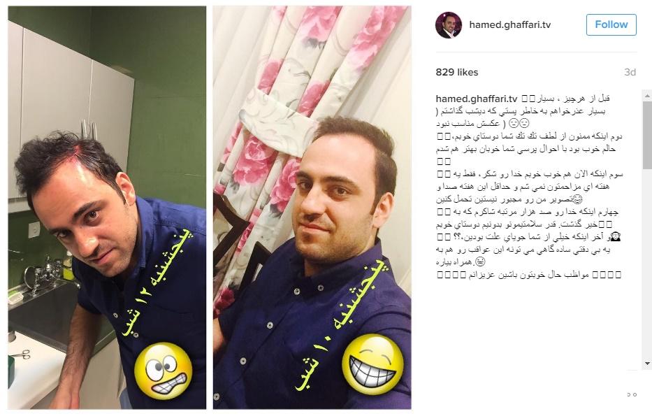 عذرخواهی مجری اخبار ورزشی بابت انتشار عکس نامناسب+عکس
