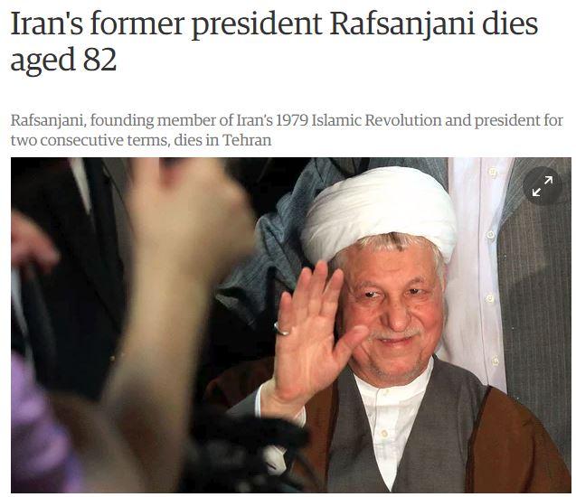 واکنش رسانههای بینالمللی به درگذشت آیتالله هاشمی رفسنجانی