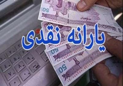 صدای پیامک حذف یارانه نقدی از ۲۰ روز دیگر!