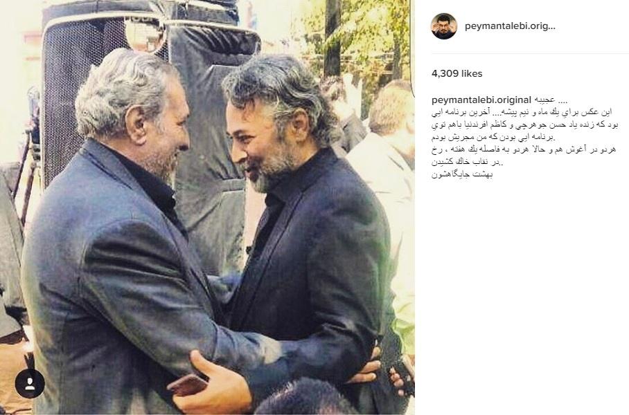 دو بازیگر تازه درگذشته در آغوش هم +عکس