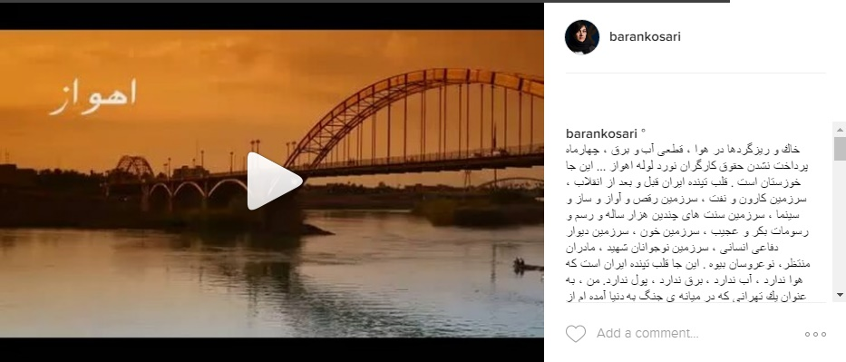 ابراز شرمندگی باران کوثری از مردم خوزستان