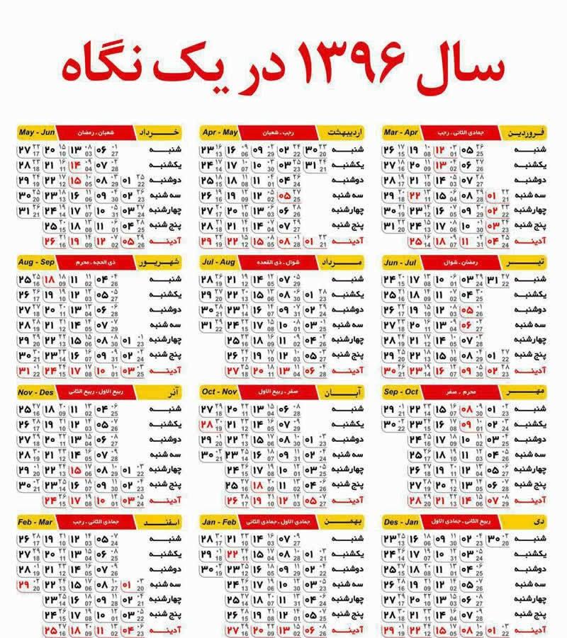 سال ۹۶ چند روز تعطیلی دارد؟ +عکس
