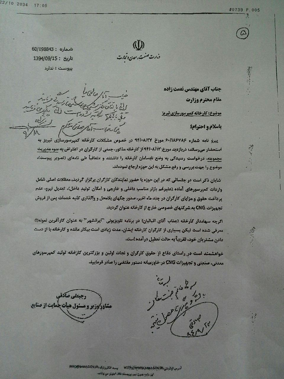 نامه درخواست کمک مالی به کمیته کارگران کمپرسور سازی تبریز در انتظار گشایش | پارسینه | خبروان