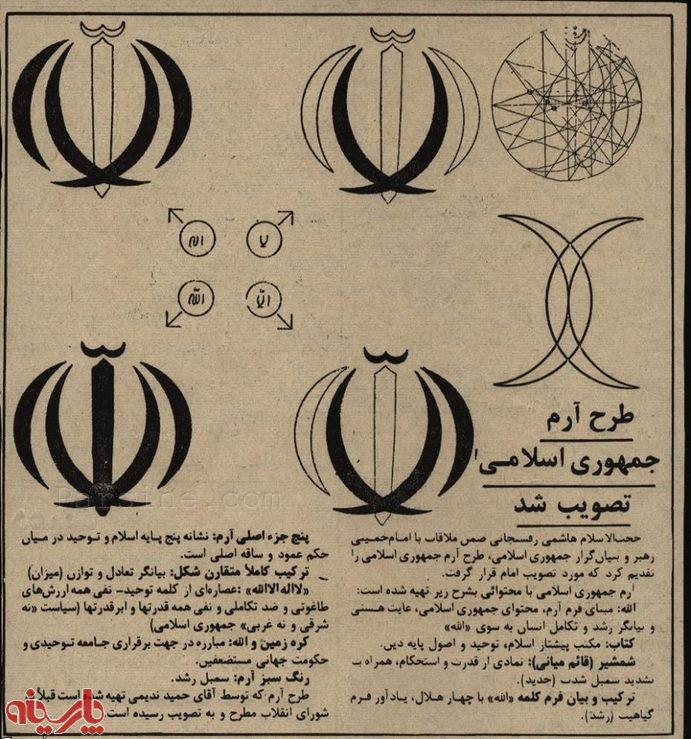 "عکس:چگونگی طراحی آرم ""جمهوری اسلامی"""