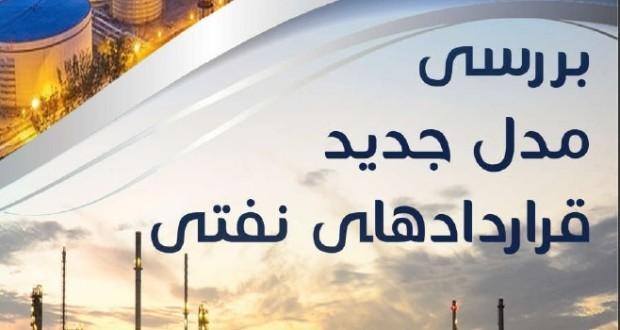 ۹ ایراد مصوبه اخیر دولت که امنیت ملی را تهدید میکند
