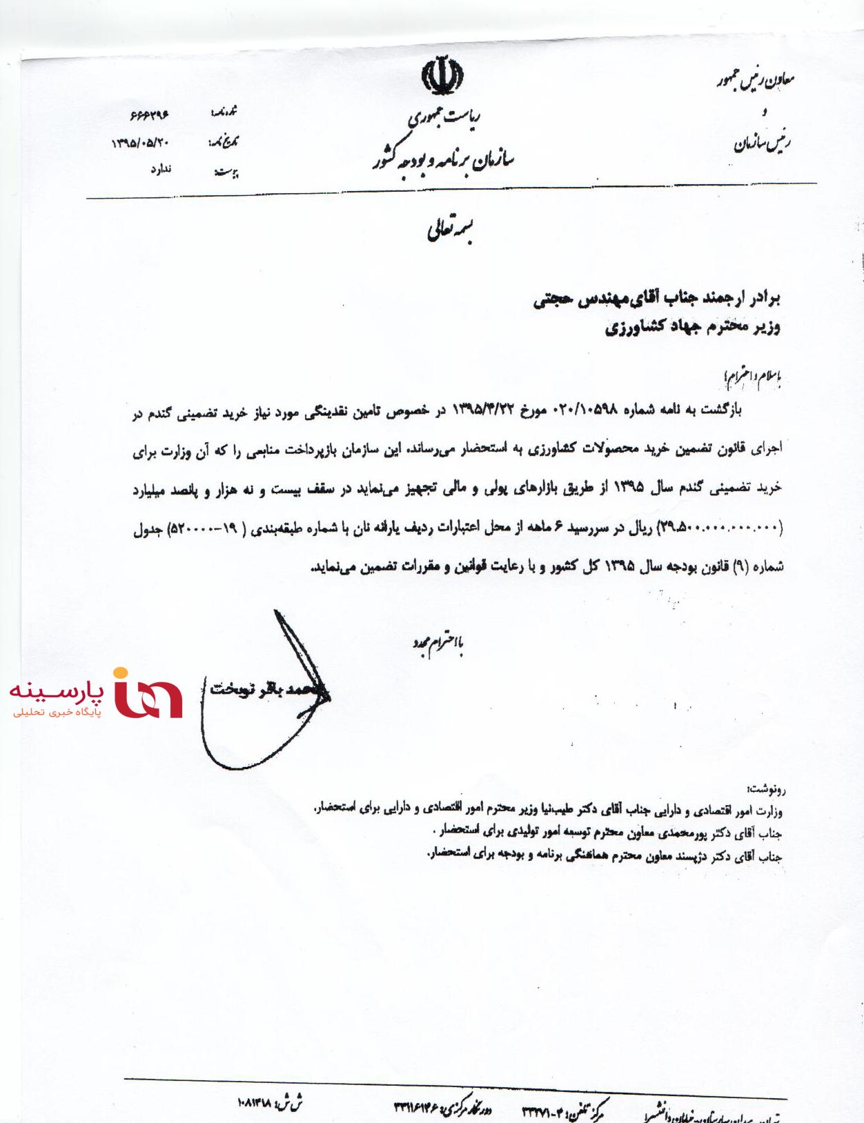 واریز پول گندم 96 سوابق محمد باقر نوبخت دولت حسن روحانی دولت تدبیر و امید پول گندم کی واریز میشود