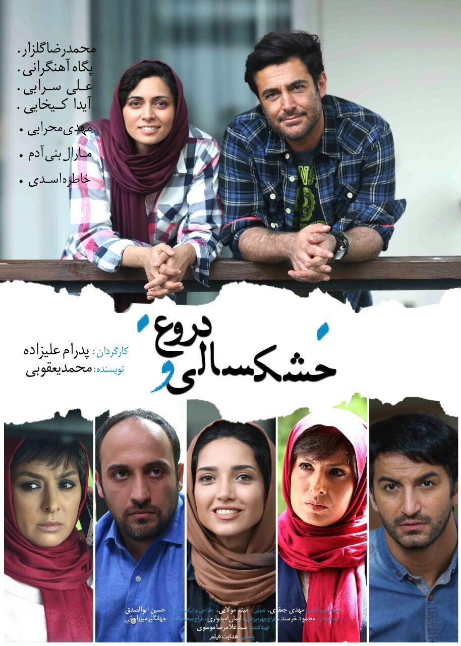 رونمایی از پوستر فیلمی با بازی محمدرضا گلزار