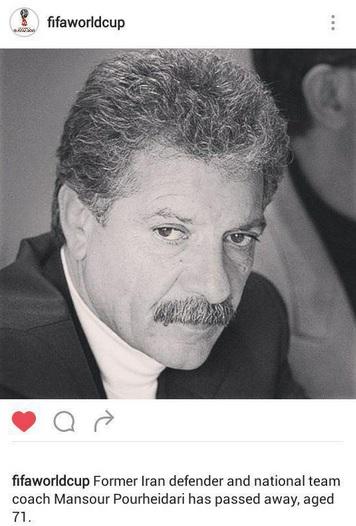 تسلیت فیفا برای درگذشت منصور پورحیدری+عکس