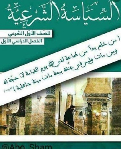 کتب درسی کشف شده داعش!