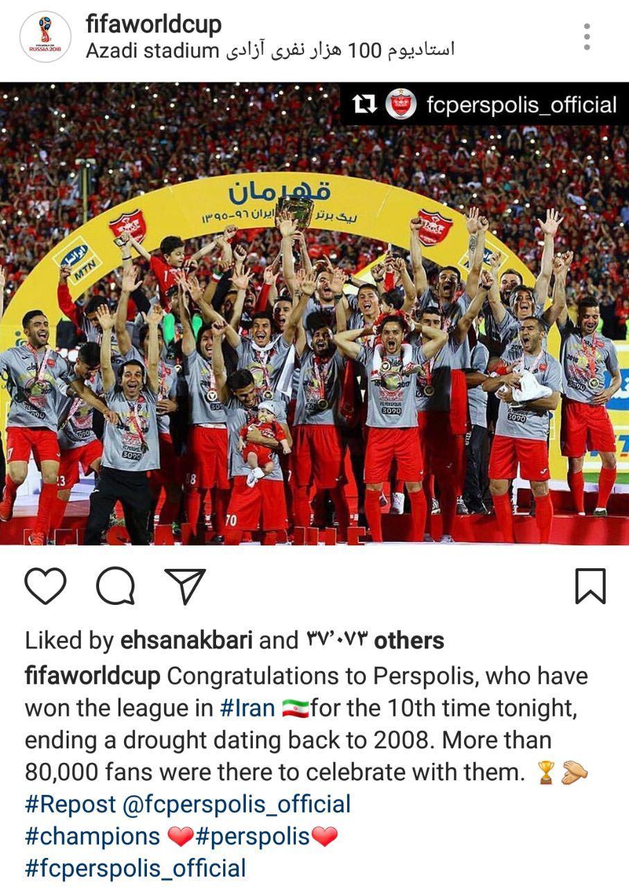 تبریک فیفا برای دهمین جام پرسپولیس