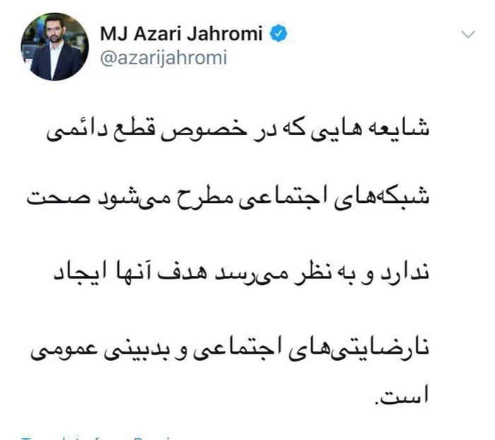 واکنش وزیر ارتباطات به خبر فیلتر دائمی تلگرام +عکس