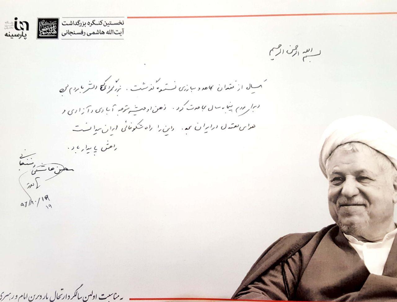 دست نوشته پسر ارشد برای آیت الله هاشمی رفسنجانی