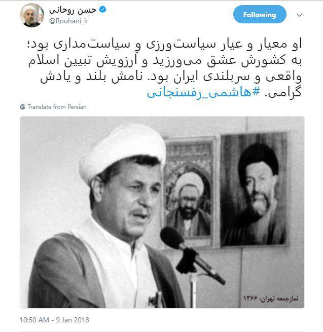توئیت رئیس جمهور درباره آیت الله هاشمی