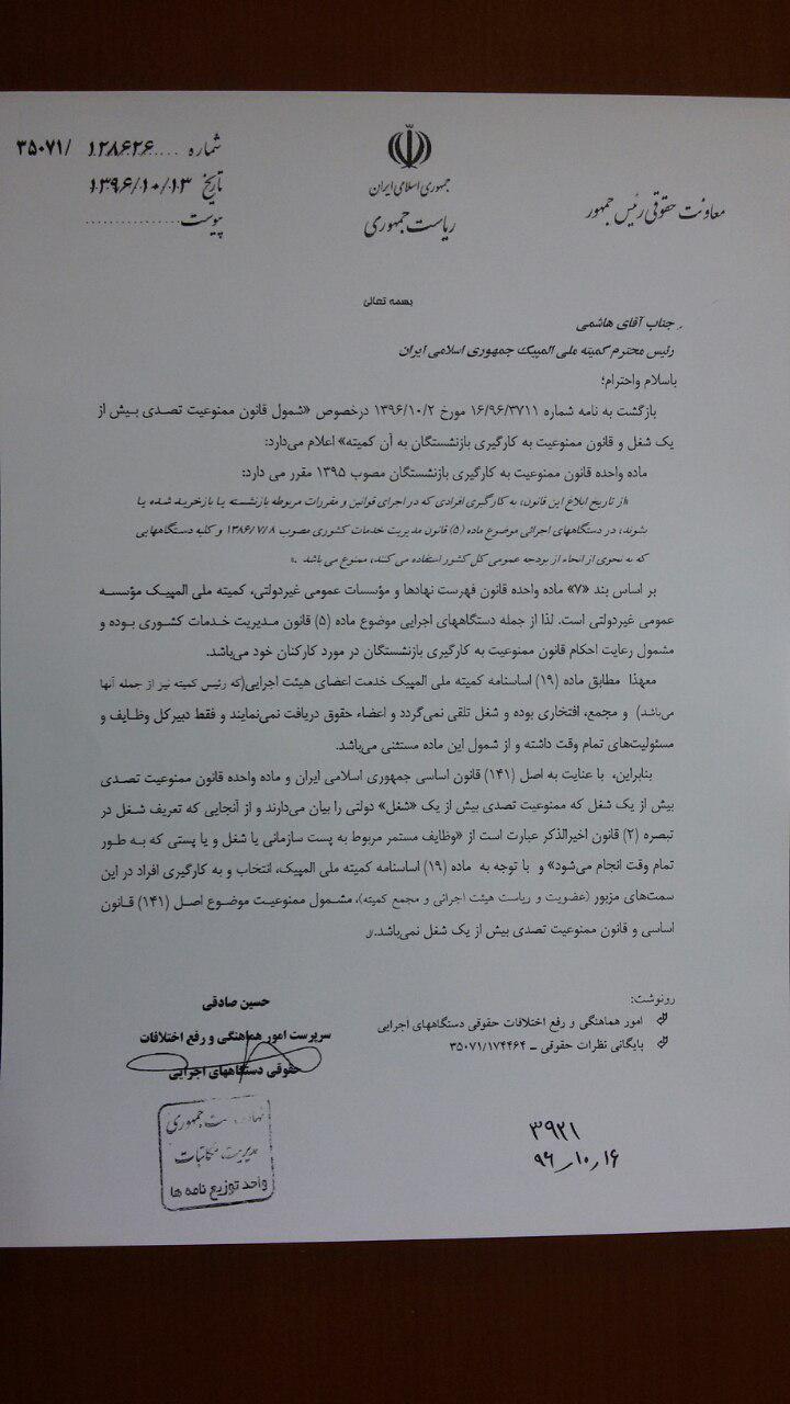سند دیگری از غیردولتی بودن پست ریاست کمیته المپیک+ نامه ریاست جمهوری