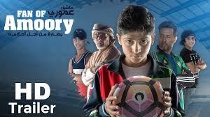وقتی اماراتی ها درباره ستاره کشورشان فیلم می سازند