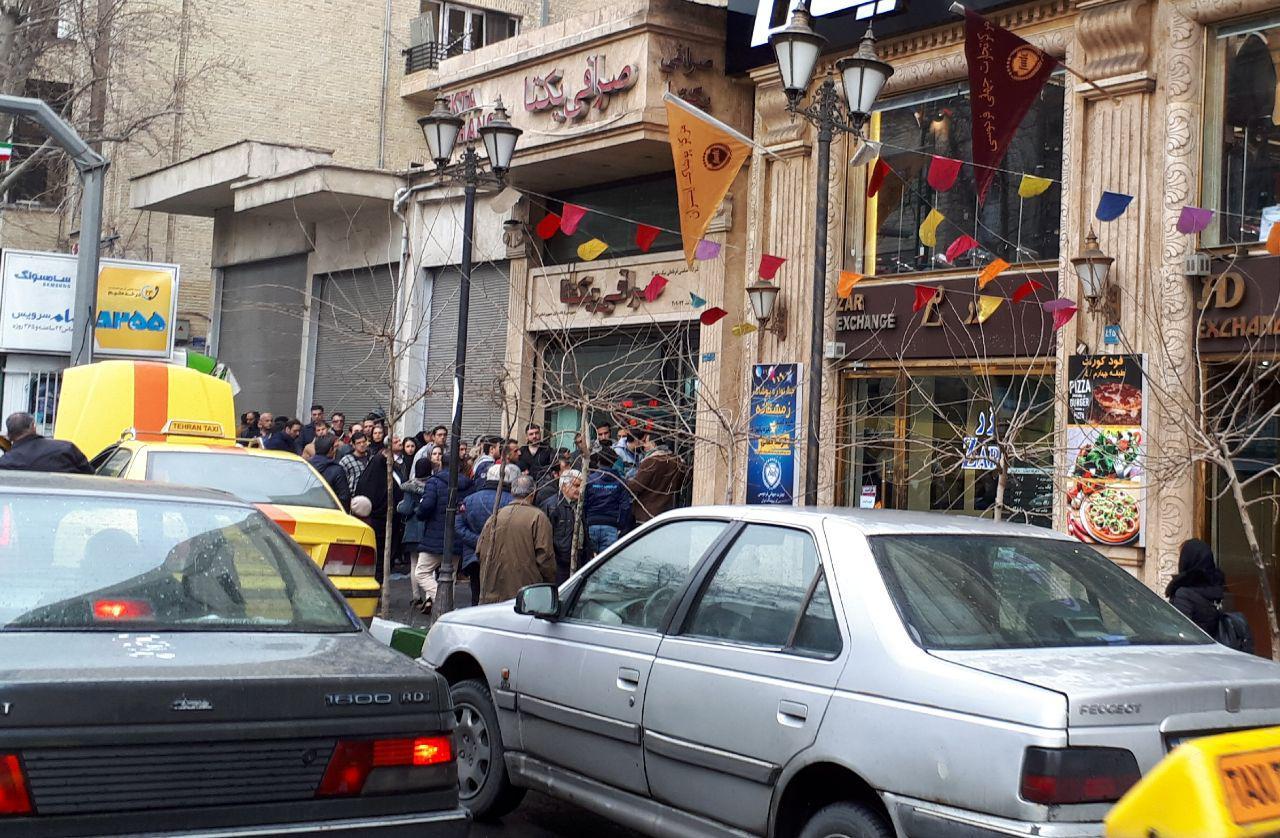 صرافی تهران