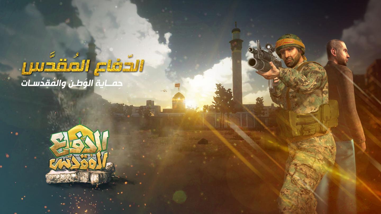 بازی ویدیویی: در لباس حزب الله لبنان به جنگ داعش بروید+فیلم