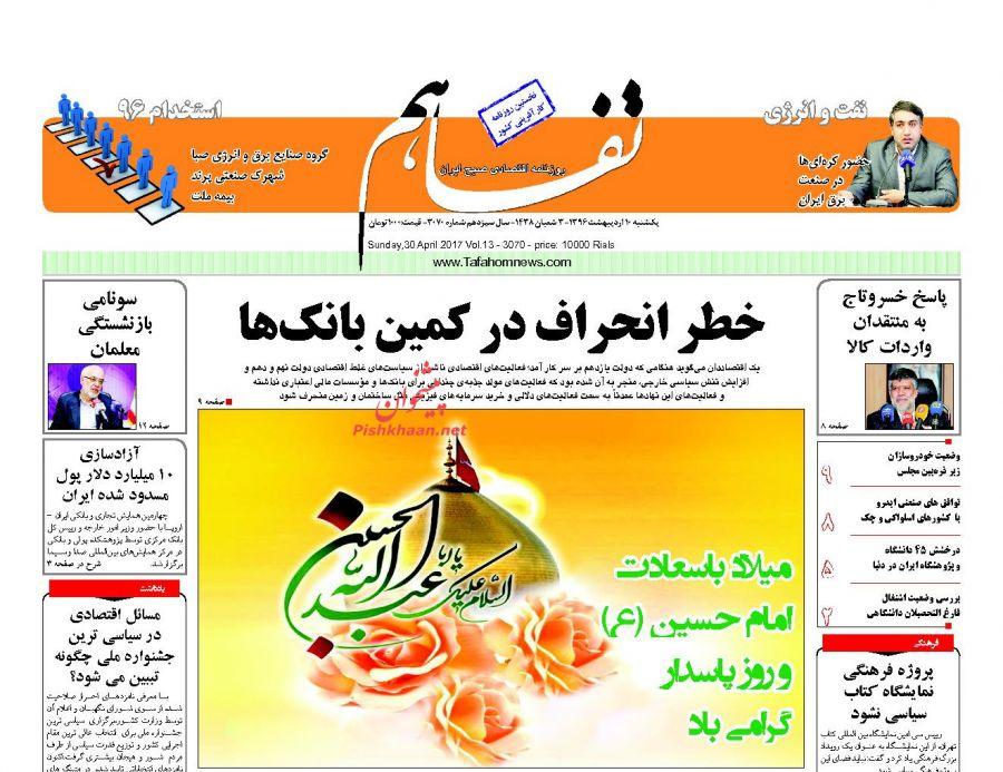 صفحه نخست روزنامههای اقتصادی ۱۰ اردیبهشت ۹۶