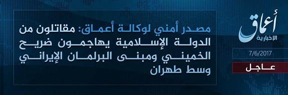 داعش مسئولیت حملات تهران را به عهده گرفت +عکس