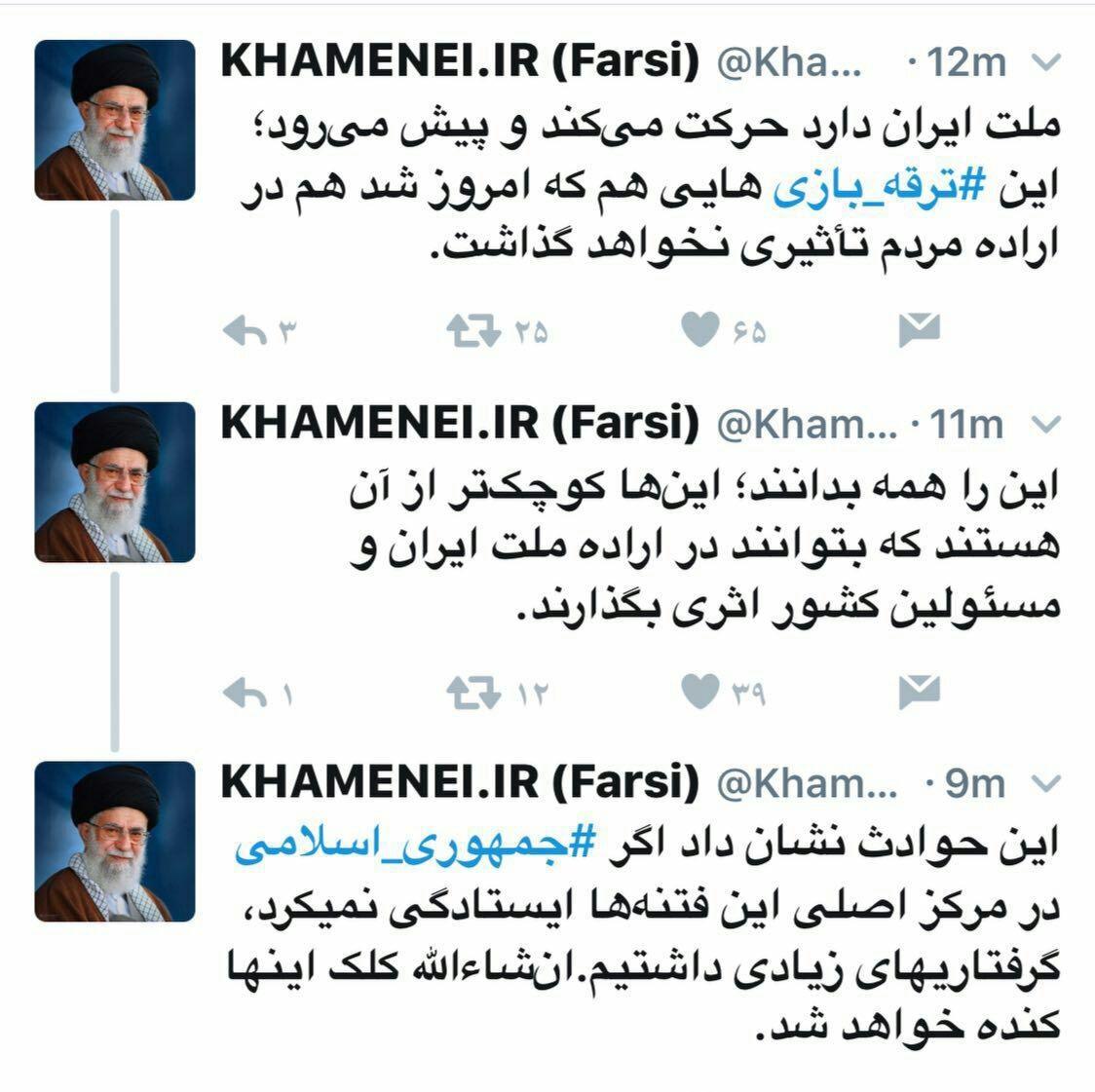 توییت رهبری در واکنش به حوادث تروریستی تهران