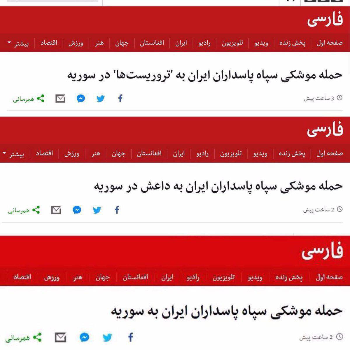 سه بار تغییر در تیتر بیبیسی فارسی پس از انتقام موشکی سپاه/عکس