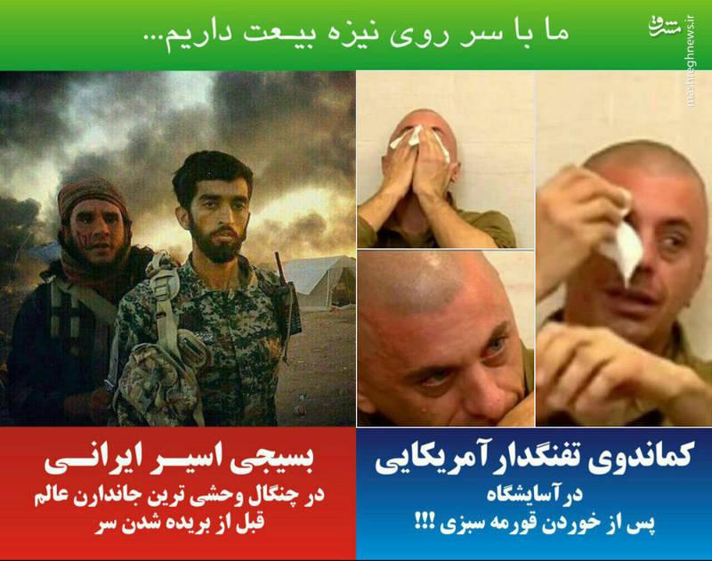 تفاوت تفنگدار آمریکایی و بسیجی ایرانی