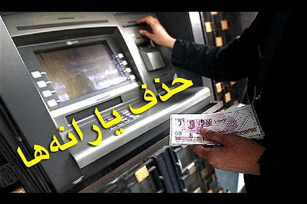 آمادهسازی مردم برای حذف یارانههای نقدی