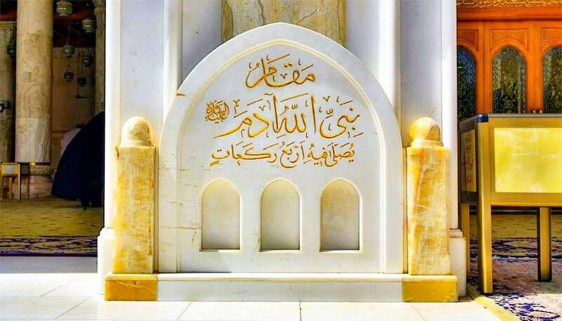 خانه حضرت آدم کجاست؟ + عکس