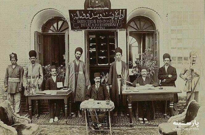 اداره پست در زمان قاجار+ عکس