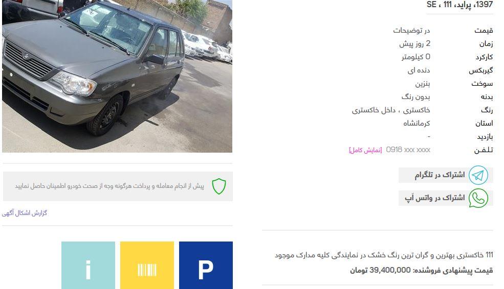 قیمت پراید در یک قدمی ۴۰ میلیون شدن!