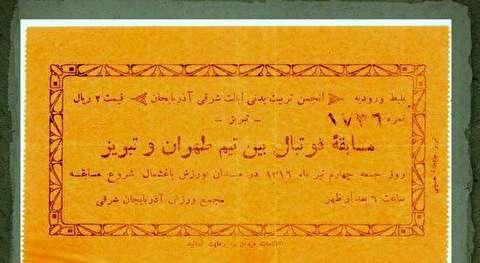 قدیمیترین بلیط بازی رسمی فوتبال در ایران +عکس