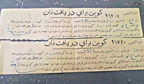 عکس کمتر دیده شده از کوپن نان در زمان پهلوی