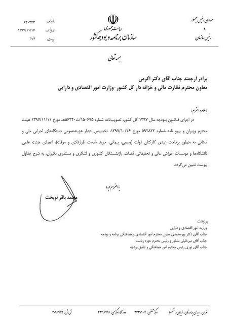 آخرین وضعیت پرداخت عیدی کارکنان و بازنشستگان